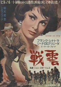 Never So Few - 27 x 40 Movie Poster - Japanese Style A