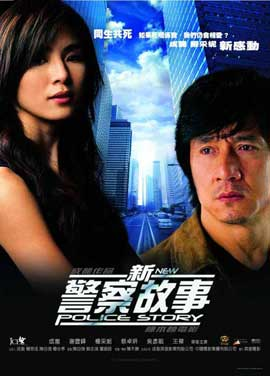 New Police Story - 27 x 40 Movie Poster - Style C