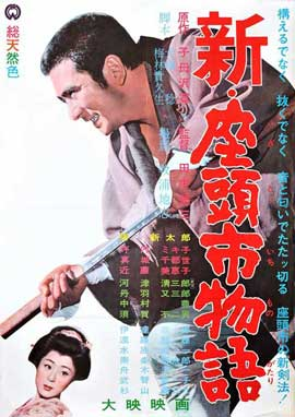 New Tale of Zatoichi - 11 x 17 Movie Poster - Japanese Style A