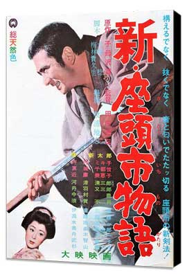 New Tale of Zatoichi - 11 x 17 Movie Poster - Japanese Style A - Museum Wrapped Canvas