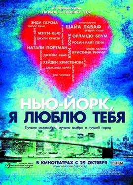 New York, I Love You - 27 x 40 Movie Poster - Russian Style A