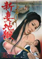 Newlywed Hell - 11 x 17 Movie Poster - Japanese Style A