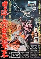 Nichiren to moko daishurai - 11 x 17 Movie Poster - Japanese Style A