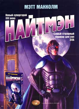NightMan - 11 x 17 Movie Poster - Russian Style A