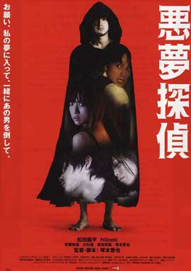 Nightmare Detective - 11 x 17 Movie Poster - Japanese Style A