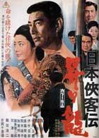 Nihon kyokaku-den: Nobori Ryu - 11 x 17 Movie Poster - Japanese Style A