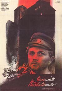 Nikolay Podvoysky - 27 x 40 Movie Poster - Russian Style A