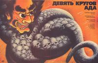 Nine Circles of Hell - 27 x 40 Movie Poster - Russian Style A