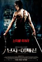 Ninja Assassin - 11 x 17 Movie Poster - Korean Style A