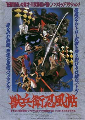 Ninja Scroll - 11 x 17 Movie Poster - Japanese Style A