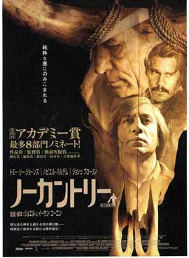 No Country For Old Men - 11 x 17 Movie Poster - Japanese Style B