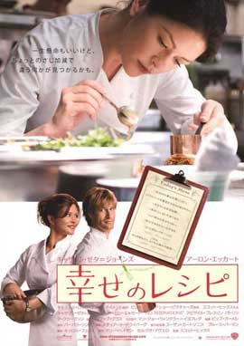 No Reservations - 11 x 17 Movie Poster - Japanese Style A