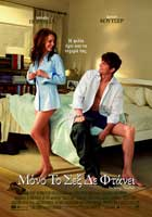 No Strings Attached - 11 x 17 Movie Poster - Greek Style A