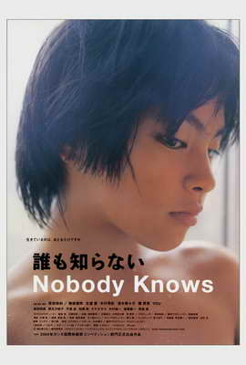 Nobody Knows - 27 x 40 Movie Poster - Japanese Style A