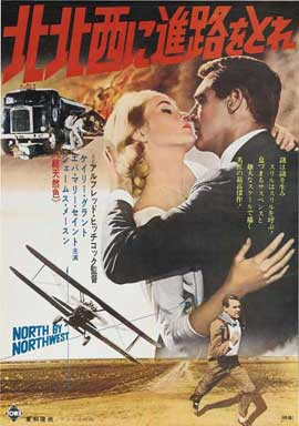 North by Northwest - 11 x 17 Movie Poster - Japanese Style A