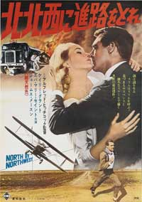 North by Northwest - 43 x 62 Movie Poster - Japanese Style B