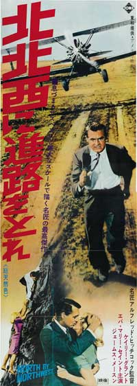 North by Northwest - 20 x 60 - Door Movie Poster - Japanese A