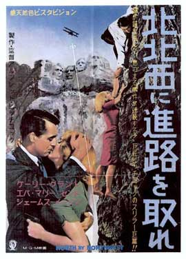 North by Northwest - 11 x 17 Movie Poster - Japanese Style B