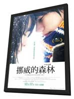 Norwegian Wood - 27 x 40 Movie Poster - Japanese Style B - in Deluxe Wood Frame