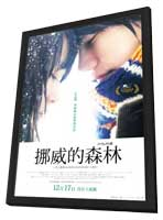 Norwegian Wood - 11 x 17 Movie Poster - Japanese Style B - in Deluxe Wood Frame