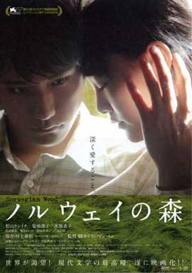 Norwegian Wood - 11 x 17 Movie Poster - Japanese Style A