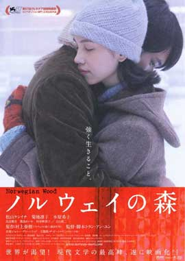 Norwegian Wood - 27 x 40 Movie Poster - Korean Style A