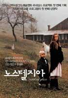Nostalghia - 11 x 17 Movie Poster - Japanese Style B