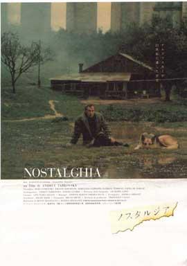 Nostalghia - 11 x 17 Movie Poster - Japanese Style A