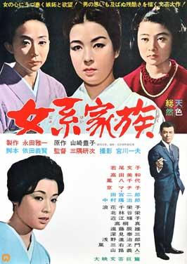 Nyokei kazoku - 11 x 17 Movie Poster - Japanese Style A
