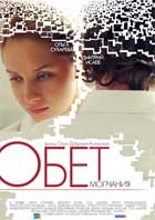 Obet molchaniya (TV) - 27 x 40 TV Poster - Russian Style A