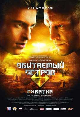 Obitaemyy ostrov: Skhvatka - 27 x 40 Movie Poster - Russian Style A