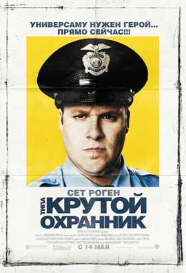 Observe and Report - 27 x 40 Movie Poster - Russian Style A