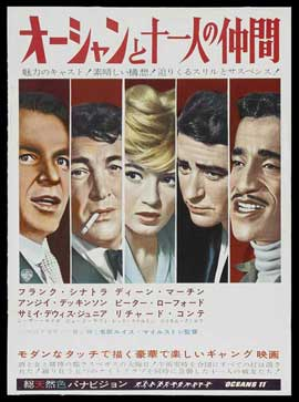Ocean's 11 - 11 x 17 Movie Poster - Japanese Style I
