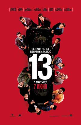 Ocean's Thirteen - 11 x 17 Movie Poster - Russian Style B