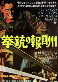 Odds Against Tomorrow - 11 x 17 Movie Poster - Japanese Style A