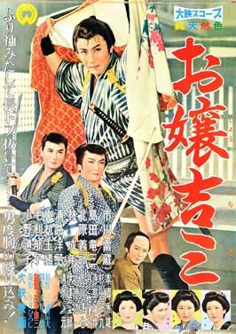 Ojo-kichiza - 11 x 17 Movie Poster - Japanese Style A