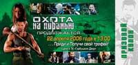 Okhota na Piranyu - 20 x 40 Movie Poster - Russian Style A