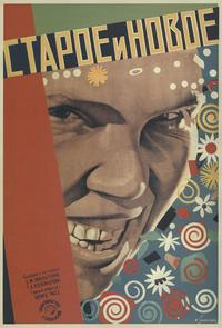 Old and New - 27 x 40 Movie Poster - Russian Style A
