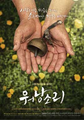 Old Partner - 11 x 17 Movie Poster - Korean Style A