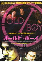 Oldboy - 27 x 40 Movie Poster - Japanese Style A