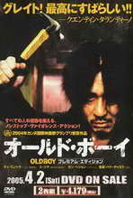 Oldboy - 27 x 40 Movie Poster - Japanese Style B