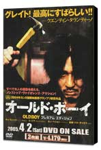 Oldboy - 27 x 40 Movie Poster - Japanese Style B - Museum Wrapped Canvas