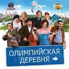 Olimpiyskaya derevnya - 30 x 30 Movie Poster - Style A