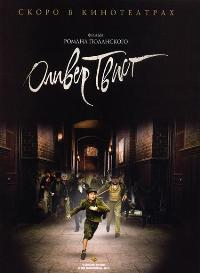 Oliver Twist - 27 x 40 Movie Poster - Style B