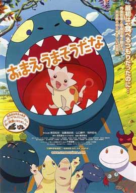 Omae umasoudana - 11 x 17 Movie Poster - Japanese Style A