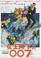 On Her Majesty's Secret Service - 27 x 40 Movie Poster - Japanese Style C