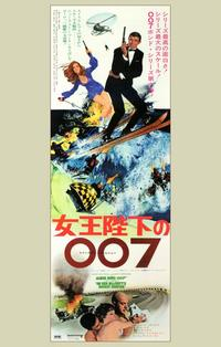 On Her Majesty's Secret Service - 11 x 17 Movie Poster - Japanese Style A