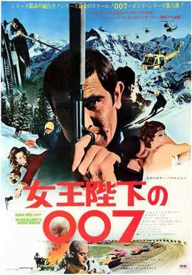 On Her Majesty's Secret Service - 11 x 17 Movie Poster - Japanese Style B