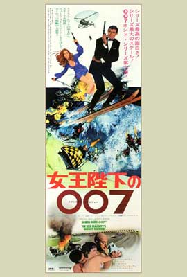 On Her Majesty's Secret Service - 27 x 40 Movie Poster - Japanese Style A