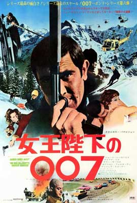 On Her Majesty's Secret Service - 27 x 40 Movie Poster - Japanese Style B